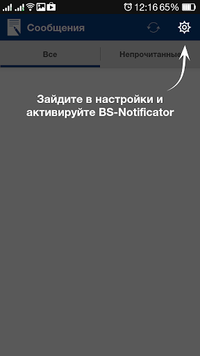 BS Notificator