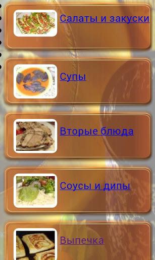 Рецепты Блюд