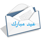 رسائل و تهاني عيد اﻷضحى