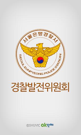 은평경찰서 경찰발전위원회