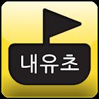 고양 내유초등학교 icon