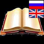 Русско-английский словарь (К.)