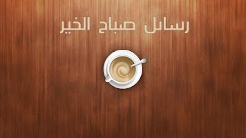 Screenshot of مسجات صباح الخير