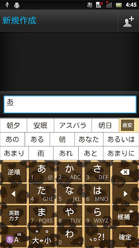 AnimalLeopard2 キセカエキーボード