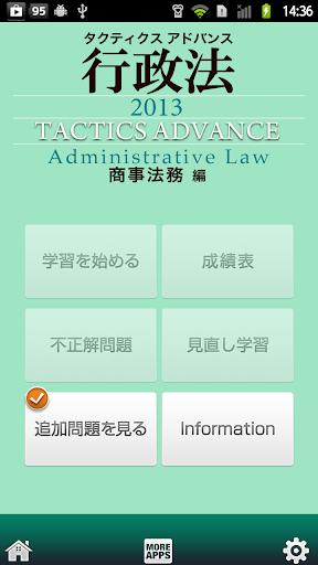 タクティクスアドバンス 行政法 2013