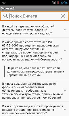 Билеты Тесты по ПБ - screenshot