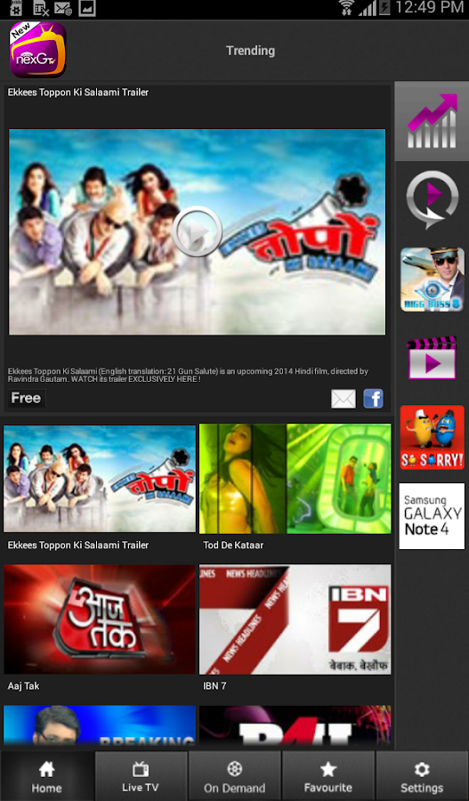 now tv program guide app