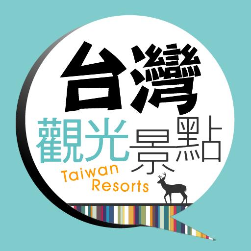台灣觀光景點 旅遊 App LOGO-硬是要APP