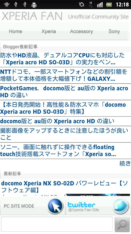 Xperia Fan Viewer - screenshot