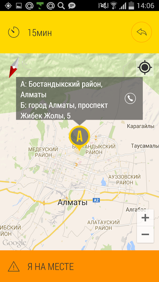 SmartTaxi KZ- screenshot