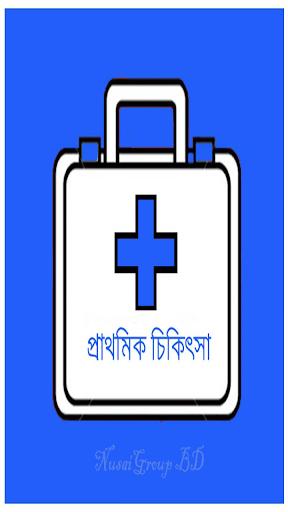 প্রাথমিক চিকিৎসা First Aid