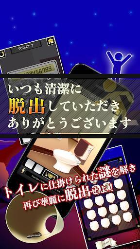 """脱出ゲーム """"100 Toilets 2""""~推理脱出ゲーム~"""