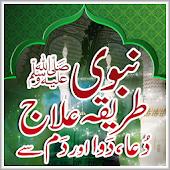 Nabvi Tariqa-e-ilaj