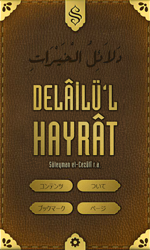 デライル・エル・ハイラット