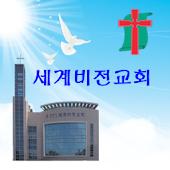 세계비전교회
