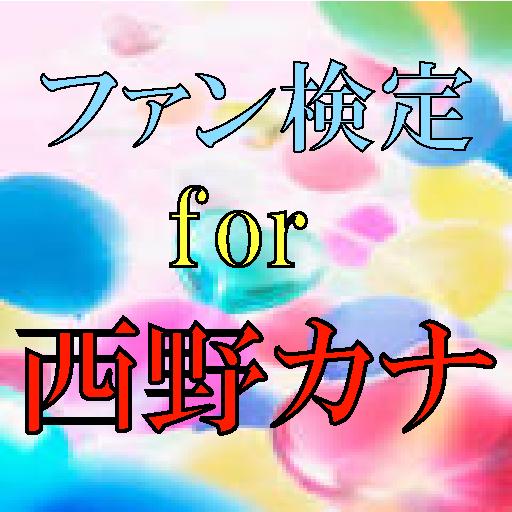 ファン検定 for 西野カナ