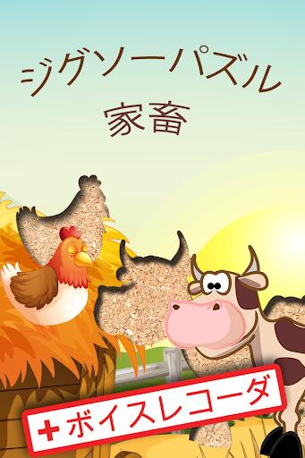 家畜動物 子供 ゲーム パズル