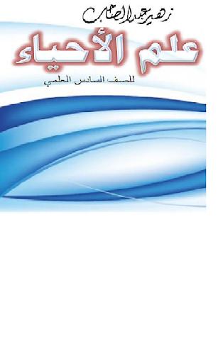玩教育App|زهير عبد الصاحب免費|APP試玩