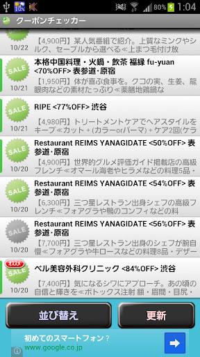 無料购物Appのグルーポン自動チェッカー|記事Game