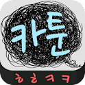 헤헤케케 카툰 – 세계 만화 모음앱 logo