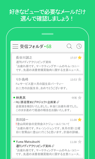 Works Mobileメール