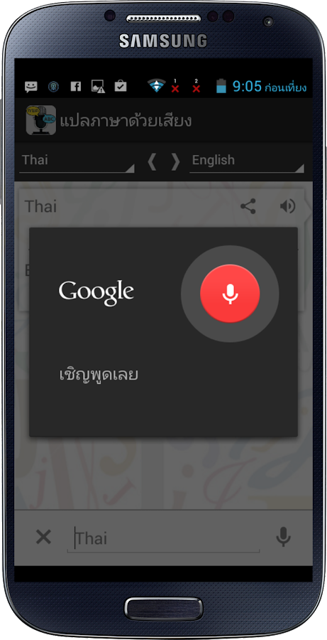 Screenshots of Voice Translator All Language for Android