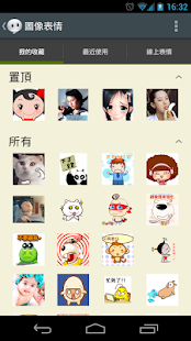 炫表情 for WeChat