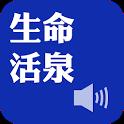 Broadcast Programs(Audio App) icon