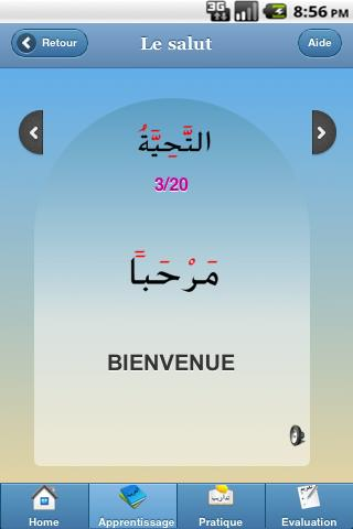 Apprenez l'arabe: Sm@rt Arabic- screenshot