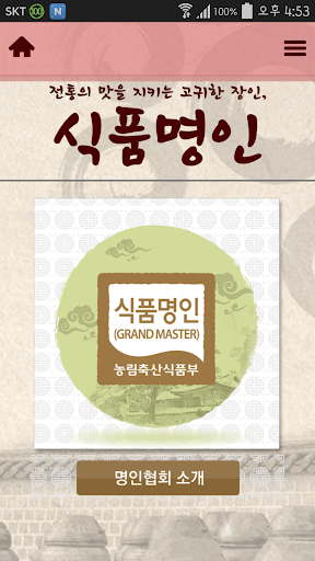 한국식품명인협회 전자북