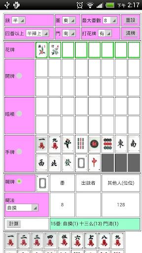 香港麻將番數計算器