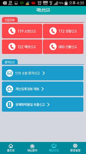 玩生活App|안전디딤돌免費|APP試玩