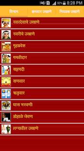 Marathi Ukhane | मराठी उखाणे - náhled