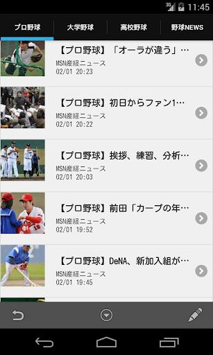 野球まとめ