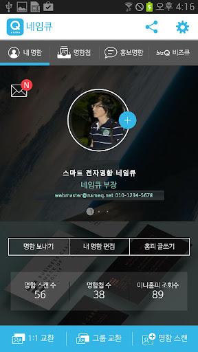 네임큐 - 명함 스캔 교환 SNS