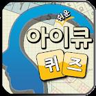 쉬운 아이큐 퀴즈 icon