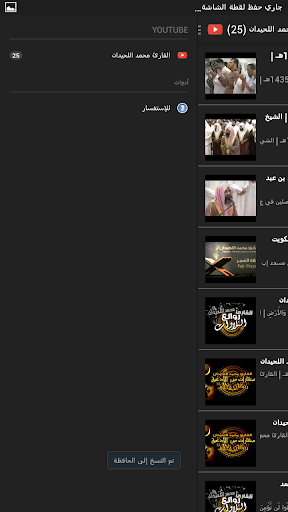 القارئ محمد اللحيدان