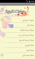 Screenshot of الأجبية Agpeya