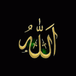 Allah Live Wallpaper yellow