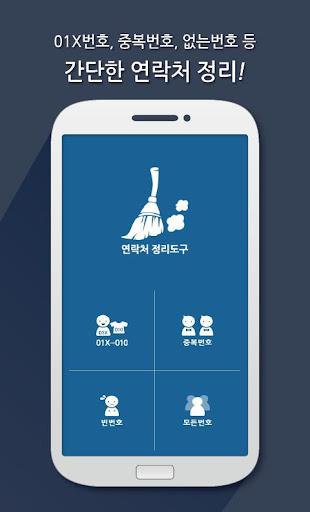 연락처정리-01X 중복번호 이메일 전화번호정리 삭제