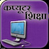 Computer Education in Hindi