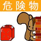 危険物乙4類問題集ー体験版ー りすさんシリーズ icon