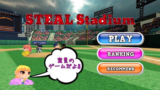 [求む野球好き]STEAL Stadium 〜めざせ盗塁王〜