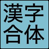 漢字合体クイズ
