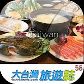 大台灣旅遊網精選店家推薦