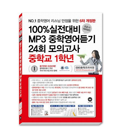 2015 중학영어듣기 24회 모의고사 1학년