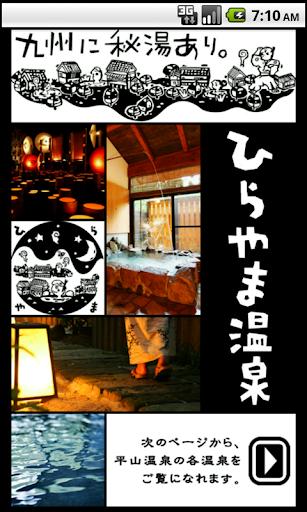 熊本 平山温泉