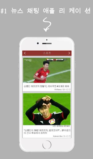 데일리 핫 뉴스 스포츠 뉴스 정치 뉴스 및 채팅