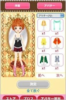 Screenshot of ガルショ☆