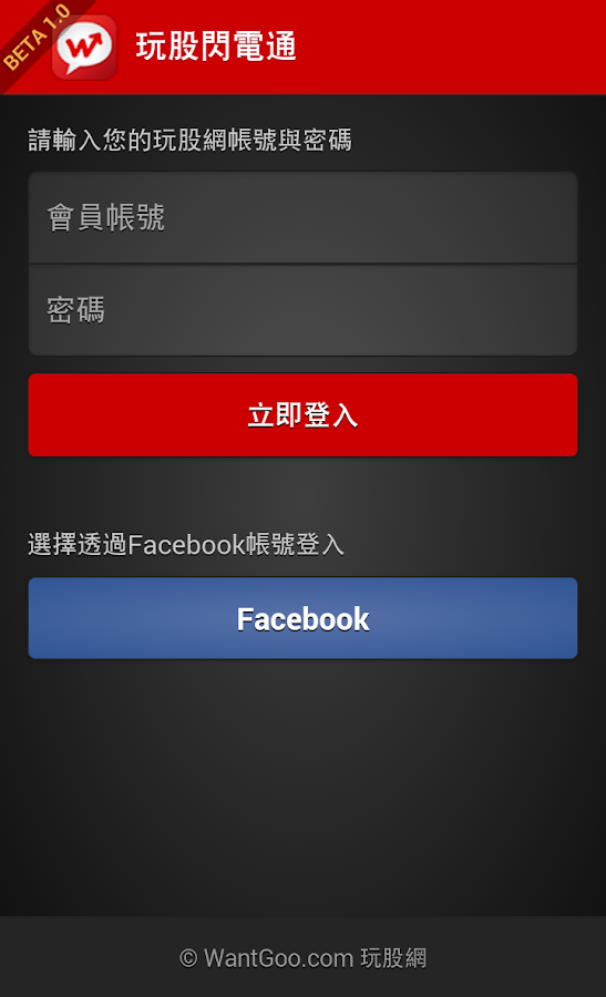 玩股閃電通- screenshot